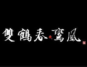 湖北雙鶴春酒業有限公司