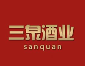 安徽三泉酒业有限公司