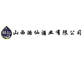 山西潞仙酒业有限公司