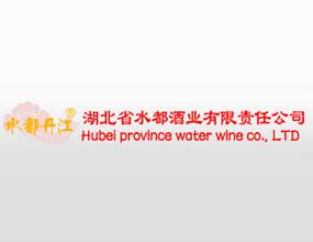 湖北省水都酒业有限责任公司