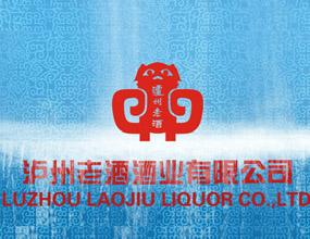 泸州老酒酒业有限公司