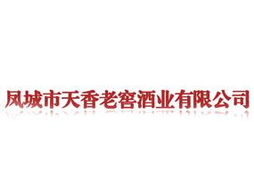 凤城市天香老窖酒业有限公司