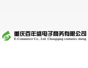 重庆百年盛电子商务有限公司