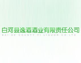 白河县逸酒酒业有限责任公司