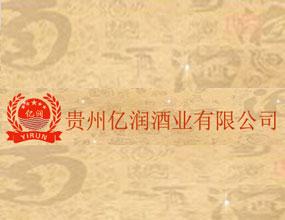 贵州亿润酒业有限公司