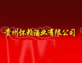 贵州怀赖酒业有限公司