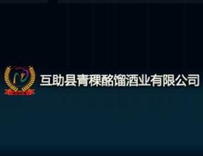 互助县青稞酩馏酒业有限公司