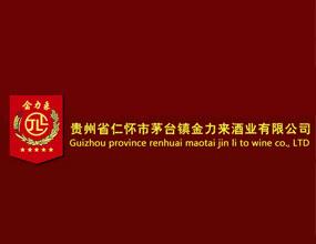 贵州省仁怀市茅台镇金力来酒业有限公司