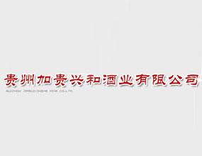 贵州加贵兴和酒业有限公司