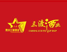 贵州省仁怀市三渡酒业有限公司