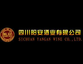 四川阳安酒业有限公司
