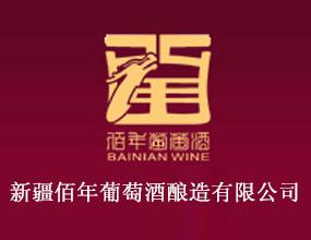 新疆佰年葡萄酒酿造有限公司