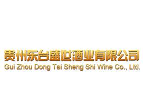 贵州东台盛世酒业有限公司
