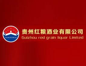 贵州红粮酒业有限公司