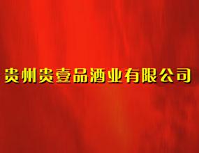 贵州贵壹品酒业有限公司
