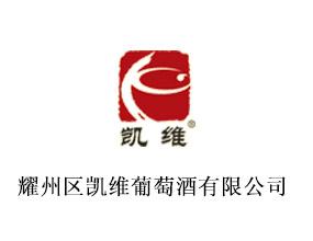 铜川市耀州区凯维葡萄酒有限公司