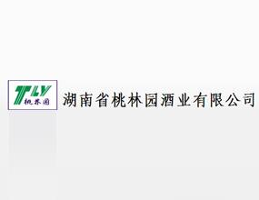 湖南省桃林园酒业有限公司