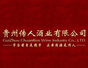 贵州传人酒业有限公司