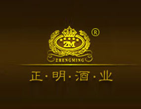 贵州省仁怀市正明酒业(集团)有限公司