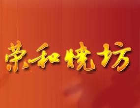 贵州荣和烧坊酒业有限公司