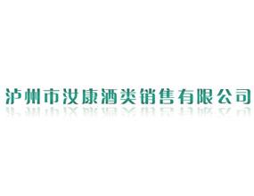 泸州市汝康酒类销售有限公司