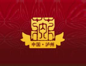 泸州内藏老宅酒业有限公司