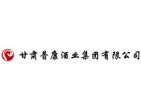 甘肅普康酒業集團有限公司