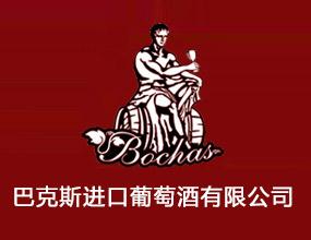 宁波保税区巴克斯进口葡萄酒有限公司