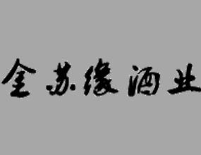 江苏洋河镇金苏缘酿酒有限公司