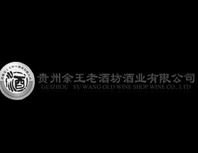 贵州余王老酒坊酒业有限公司