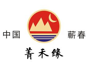 湖北菁禾缘健康酒业有限公司