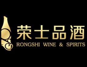 廣西榮士品酒酒業有限公司