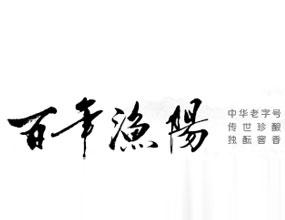 天津渔阳酒业有限责任公司