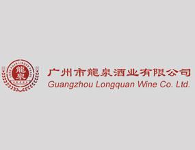 广州市龙泉酒业有限公司