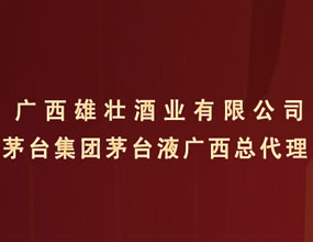 广西雄壮酒业有限公司