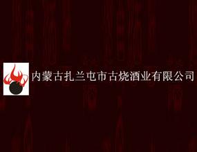 内蒙古扎兰屯市古烧酒业有限公司