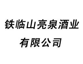 铁岭市亮泉酒业有限公司