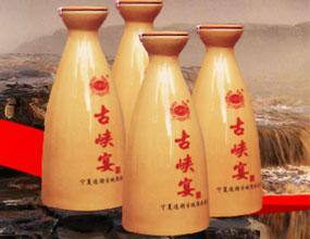 宁夏连湖古峡酒业有限公司