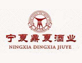 宁夏鼎夏酒业