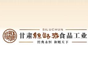 甘肃丝路春食物工业无限公司