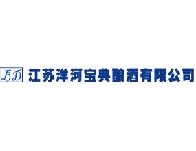 江苏洋河镇宝典酿酒有限公司
