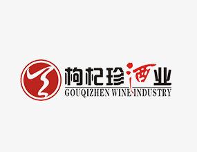 湖北枸杞珍酒業有限公司