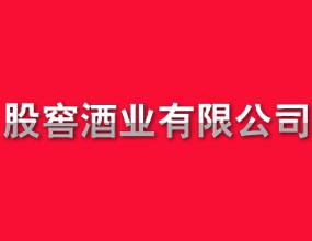 北京股窖酒业有限公司