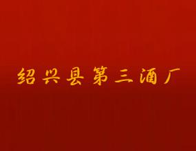 绍兴县第三酒厂