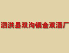 江苏双沟金双酿酒厂
