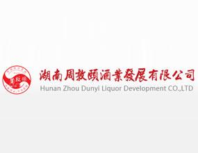 湖南周敦颐酒业发展有限公司