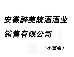 安徽醉美皖酒酒业销售有限公司(小窖酒)