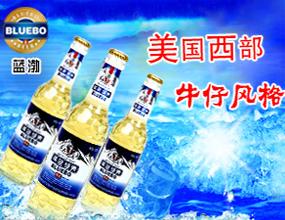 藍帶國際集團藍渤啤酒有限公司
