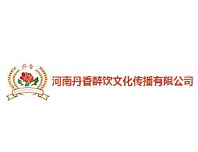 河南丹香醉吟酒文化传播有限公司