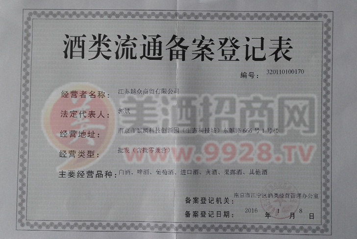 江苏越众商贸酒类流通许可证